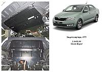 Защита двигателя Skoda Rapid 2012- V- всi