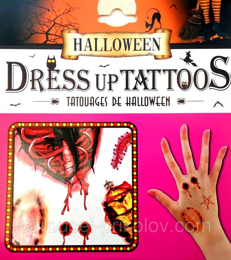 Тату на Хэллоуин (шрамы раны кровяная рука)