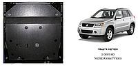 Защита двигателя Suzuki Grand Vitara 2005-V-1,6; 2,0; 2,4; 1,9D