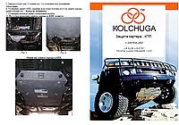 Защита двигателя Toyota Land Cruiser 100 1997-2007 V-4.7Б, V-4,2TD