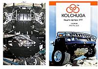 Защита двигателя Нива - 2121 2010-1,7 iдвигун, КПП, радіатор
