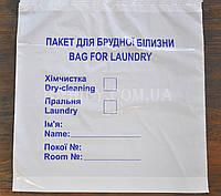 Пакет для грязного белья (50 шт/уп)