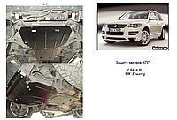 Защита двигателя фольксваген Volkswagen Touareg 2002-2010 V-3.0 D