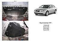 Защита двигателя вольво Volvo C30 2006-2013 V-1,6; 1,8; 2,0; 2,4; 2,4D;