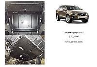 Защита двигателя вольво Volvo XC 60 2008- V-2,4D