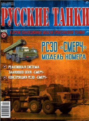 Русские танки №29 - РСЗО