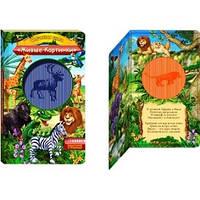 Книга - анимация (картинки 3Д,двигаются)