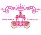 """Интернет-магазин """"Фатиновая принцесса"""""""