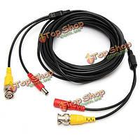 10м 33 фута bnc видео dc силовой кабель для камеры CCTV dvr черная система наблюдения