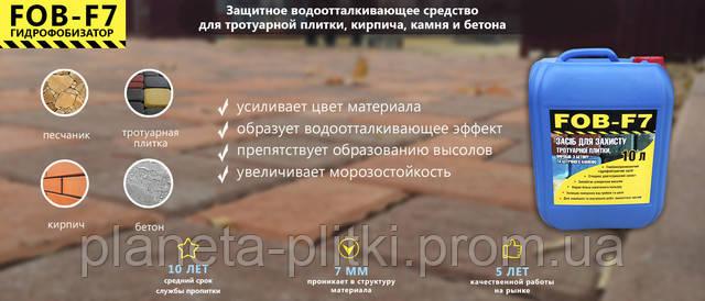 Гидрофобизирующее средство ФОБ-Ф7 для защиты материалов: из бетона, кирпича, песчаника, тротуарной плитки