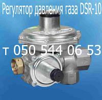 Регулятор давления газа DSR - 10