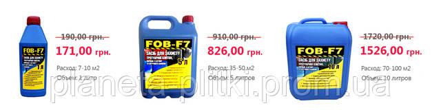 Цена на гидрофобизатор FOB-F7