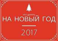Что дарить на Новый год 2017