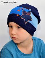 Модная демисезонная шапка для мальчика Темно-синий с голубым, фото 1