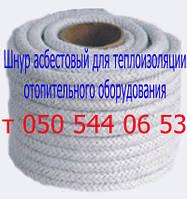 Шнур асбестовый для теплоизоляции и уплотнения теплового оборудования