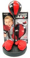 Детский боксерский набор MS0331, на стойке 90-110 см