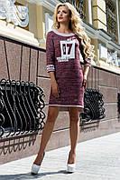 Удобное стильное молодежное платье