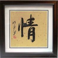 Картина иероглиф 28х28