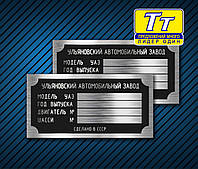 ТАБЛИЧКА НА АВТОМОБИЛЬ УАЗ-3162 (СИМБИР), УАЗ (ПАТРИОТ), УАЗ (ХАНТЕР), УАЗ-2360, УАЗ-39095, УАЗ-29601-020