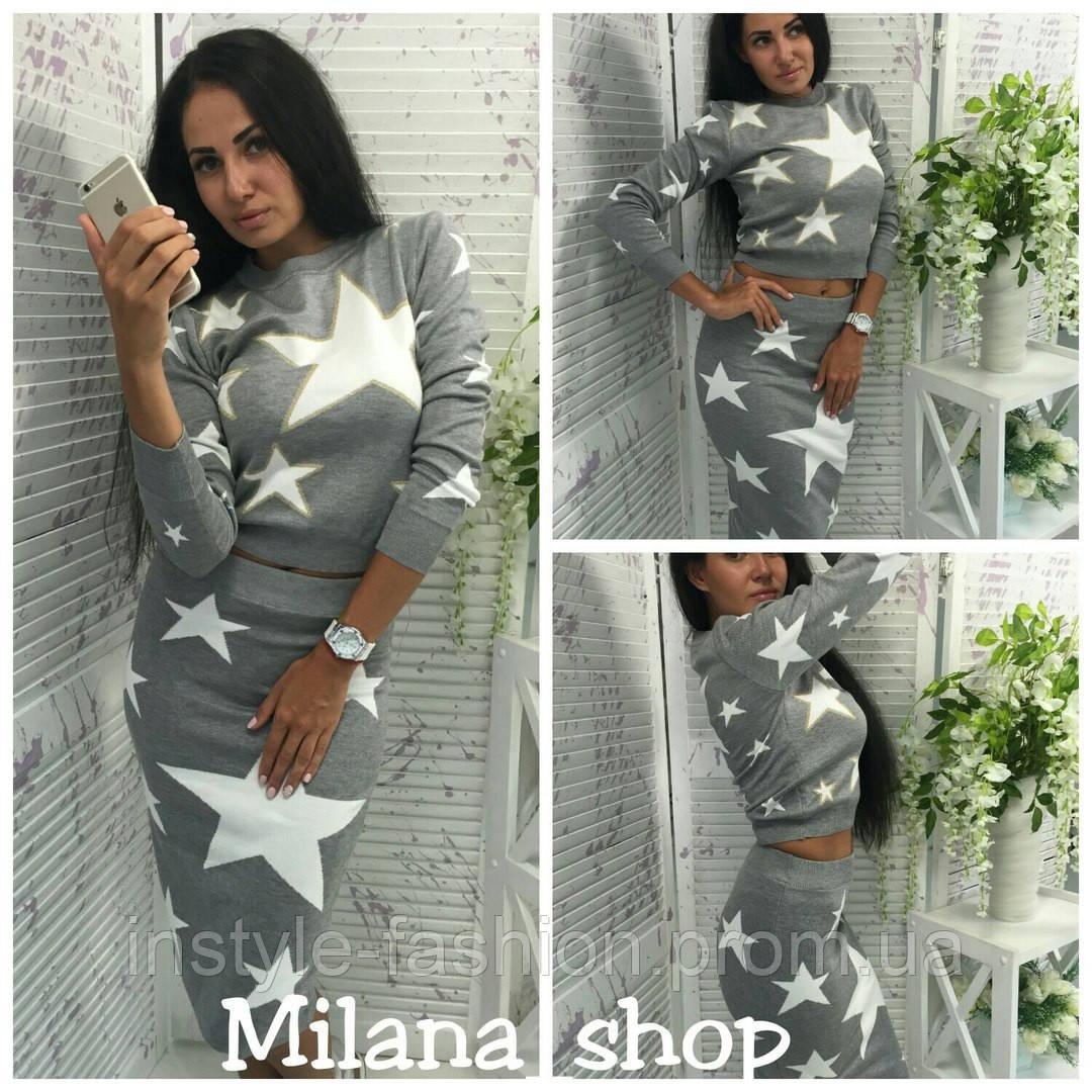 fa1e304bd763 Стильный и модный костюм со звездами кофта и юбка ткань трикотаж вязка цвет  серый