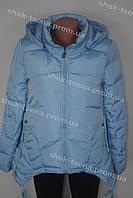 Яркая демисезонная женская куртка холофайбер голубая
