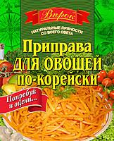 "Приправа для корейских овощей 30 г""Впрок"""