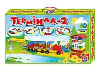 Детский конструктор Терминал-2