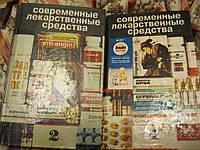 Книга СОВРЕМ ЛЕКАРСТВЕННЫЕ СРЕДСТВА 2шт справочник