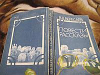 В В Вересаев набор=2 книги на русском языке старые повести и рассказы Живая жизнь 1988г