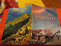 Книга УКРАИНА брошюра Карпаты книга фото туризм