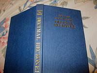 Книга на английском языке DECIMAL RECKONER COLLINS