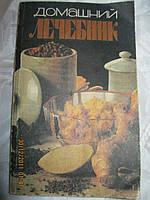 Книга Домашний лечебник народный лот=3книги на русском языке
