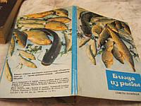 Открытки  блюда рыба 90 года рецепты блюда
