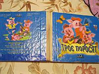 Книга сказки трое поросят на украинском языке