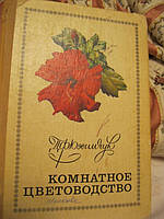 Книга Цветоводство СССР СТАРАЯ РУССКИЙ ЯЗЫК 1977