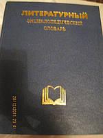 Книга словарь энциклопедический литературный ссср 1987