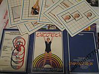 Открытки СССР НАБОР йога открытки позы. сердце упражнения