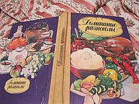 Книга.домашние разносолы.о консервации о еде 1992