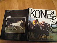 Книга альбом большой 1985 лошади кони фото