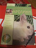 КНИГА про КРОЛИКов  кролик ДЕКОРАТИВНЫЙ уход жизнь