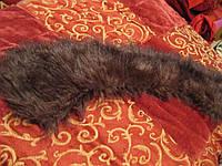 Воротник коричневый искусственный мех шарф новый  54см  на 9см
