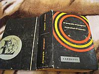 Книга Испанско-французкий словарь  иностранный язык