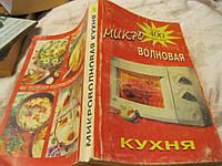Книга пища еда рецепты для микроволновки 1996 год