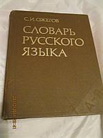 СЛОВАРЬ РУССКОГО ЯЗЫКА книга Ожегов  большая