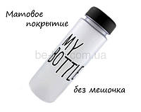 Моя бутылка / My Bottle МАТОВАЯ без мешочка, черный