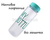 Моя бутылка / My Bottle МАТОВАЯ без мешочка, бирюзовый