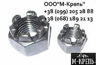 Гайка М4 корончатая и прорезная нержавеющая ГОСТ 5918-73