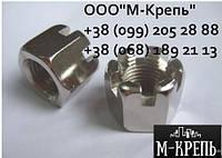 Гайка нержавеющая М18 ГОСТ 5918-70, DIN 935, прорезная и корончатая