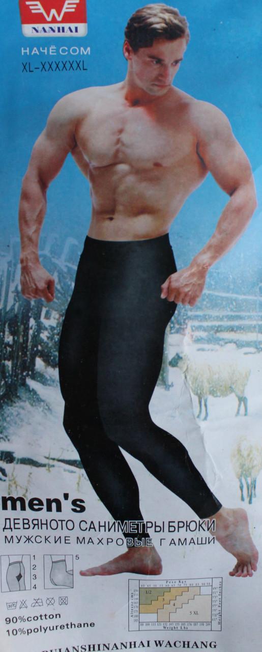 Мужские махровые гамаши с начесом XL-6XL