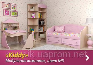 "Детская комната Вальтер ""Kiddy"" (цвет №3)"